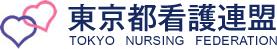 東京都看護連盟