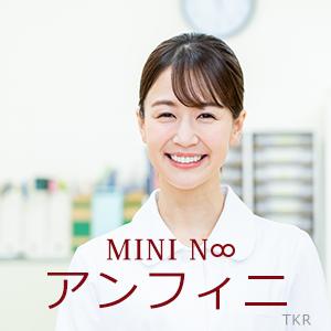 MINI N∞ アンフィニ